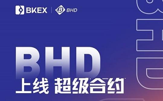如何才能赚取更多的BHD  BKEX超级合约了解一下?