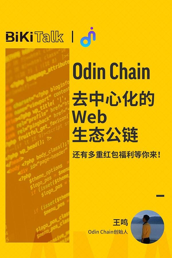BiKi Talk:Odin Chain 去中心化的Web生态公链