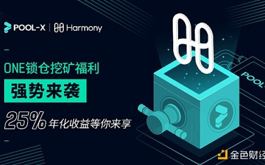 Harmony (ONE) 锁仓挖矿即将上线Kucoin Pool-X