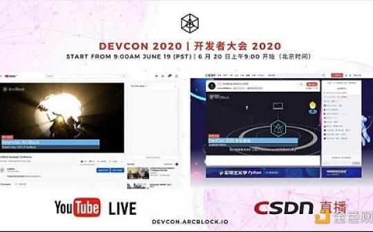 首日回顾:新一代区块链开发平台初步建成 | ArcBlock Devcon 2020