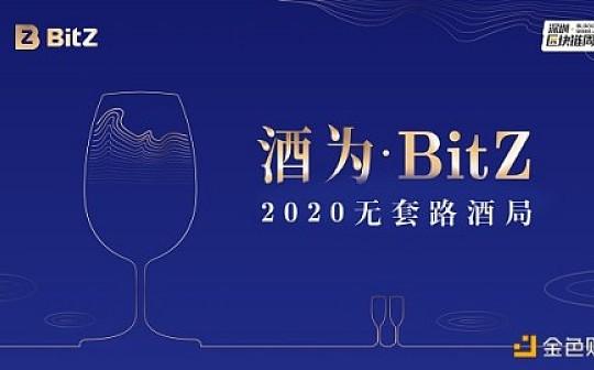 深圳区块链周系列活动之酒为·BitZ 2020无套路酒局圆满落幕