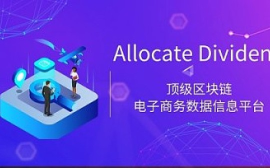 Allocate Dividend  打造全球顶级区块链电子商务数据信息平台