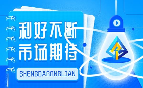 盛大公链CEO执行总裁赵永亮和央视著名主持人姚雪松对话央视