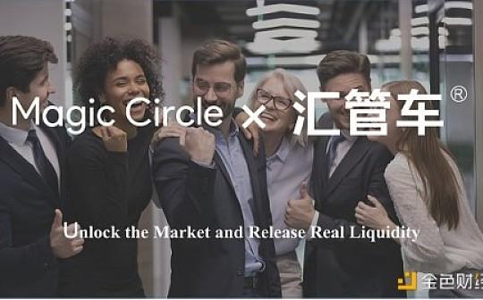 汇管车携手Magic Circle 计划发行数字证券(STO)进行全球募资