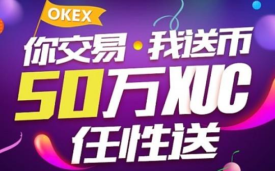 XUC联合OKEX狂送500000个XUC