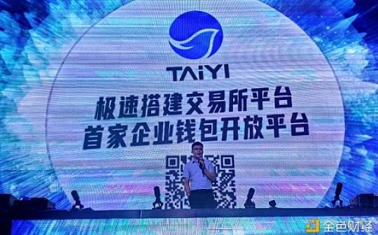 太壹科技金色财经联合出品--金色财经电音节深圳站圆满落幕