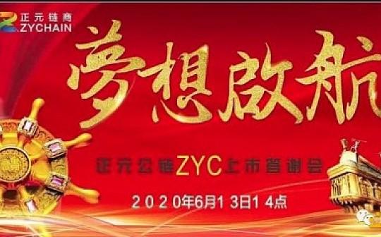 热烈祝贺正元链商感恩答谢会正元公链ZYC火爆上线活动获得圆满成功