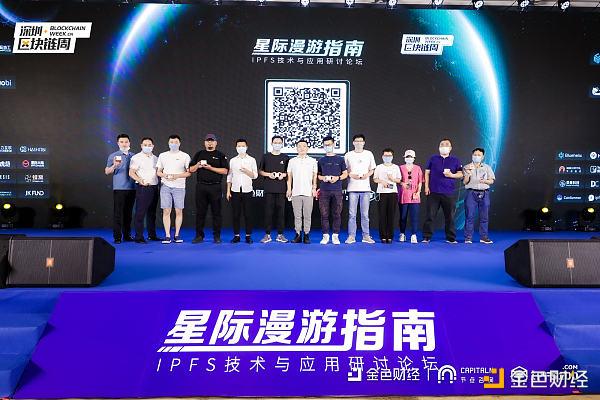 麦客储存创始人侯峰为获奖来宾颁奖