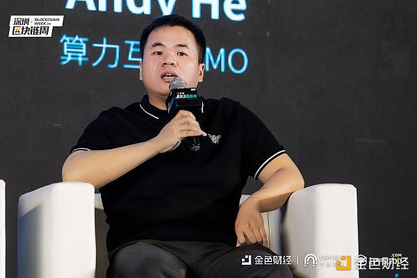 算力互联CMO Andy He