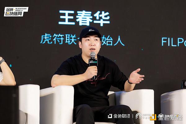 虎符联合创始人王春华