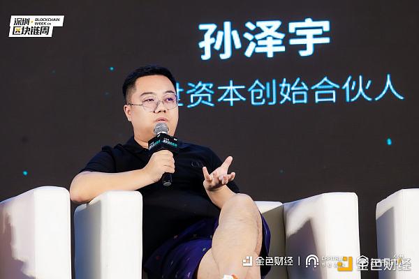 创世资本创始合伙人孙泽宇