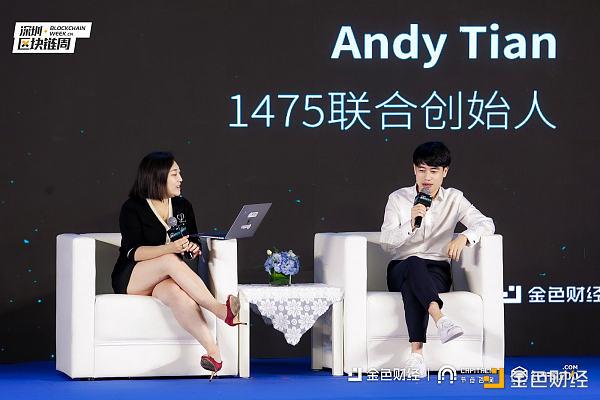 1475联合创始人ANDY TIAN和金色财经VP CapitalN CEO