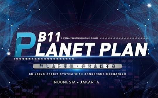 Planet Plan打破市场价值壁垒 释放金融信用潜能