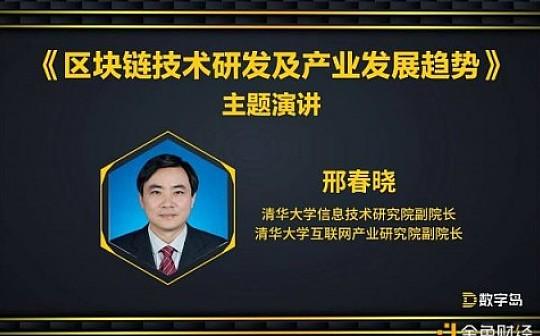 产教融合|邢春晓:未来三年是区块链产业发展的关键时间