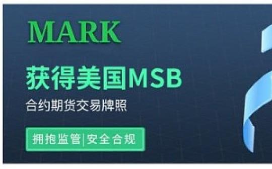 MARK获美国MSB数字货币交易牌照 及新加坡基金会和法律合规证书