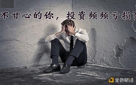 尹溢海:为什么炒黄金做投资亏损的总是你?别等倾家荡产才明白!