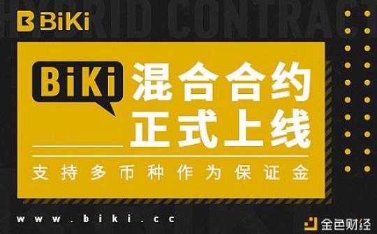 BiKi平台正式上线混合合约  产品线再添新成员