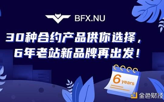 BFXNU.com合约平台上线BCH 100倍交易  再创行业之最:最高杠杆最低手续费