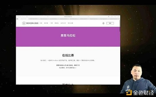 老冒亲撰:黑客马拉松获胜指南 | ArcBlock DevCon 2020