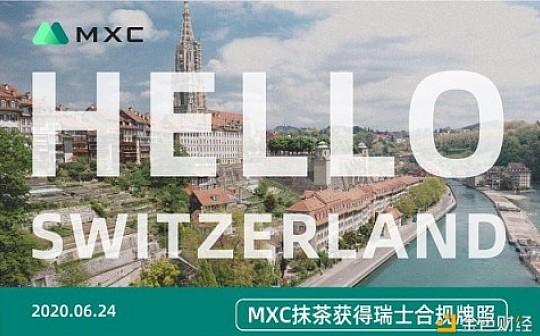 MXC抹茶获瑞士VQF合规牌照 全球合规运营牌照增至5张