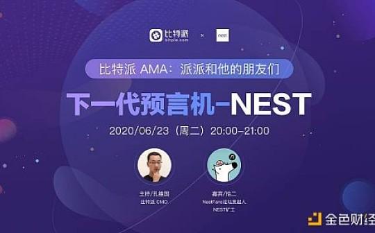 「 比特派AMA」下一代预言机-Nest直播回顾