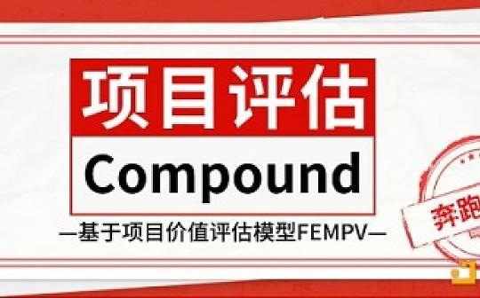 [Compound项目评估报告]上线一周市值冲进前20,Compound以借贷即挖矿发展DeFi生态