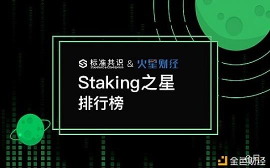 2020 年 6 月Staking 之星排行榜 标准共识