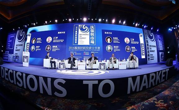 2017凤凰网财经峰会将于12月2日正式开幕 多位重磅政商嘉宾出席此次峰会
