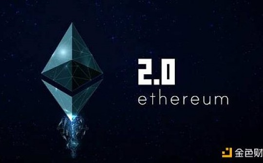ETH2.0已发车 快上车
