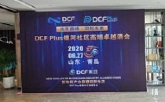 共享巅峰 同创未来——DCF Plus 高端卓越酒会圆满落幕