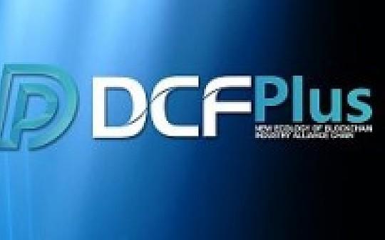 让利益回归社区  信仰价值布道者DCF Plus