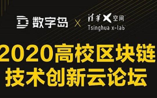 2020高校区块链技术创新论坛成功召开|数字岛