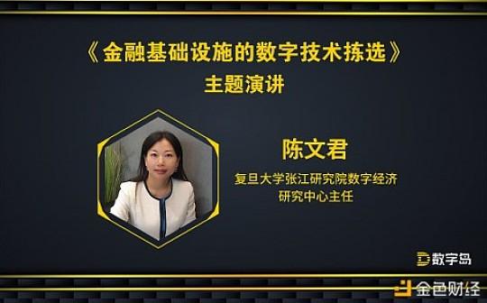 会议实录|陈文君:区块链是结构算法的创新 技术思想决定应用方式