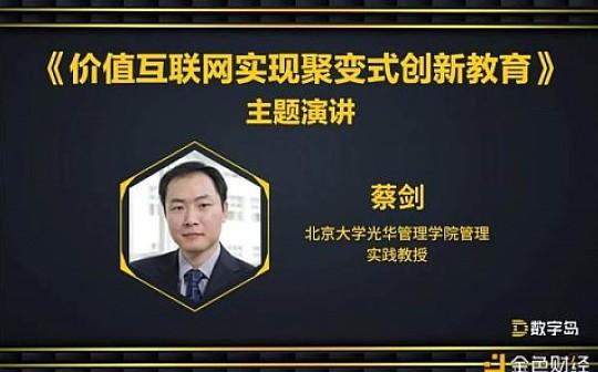 会议实录|蔡剑:用价值互联网来促成创新教育