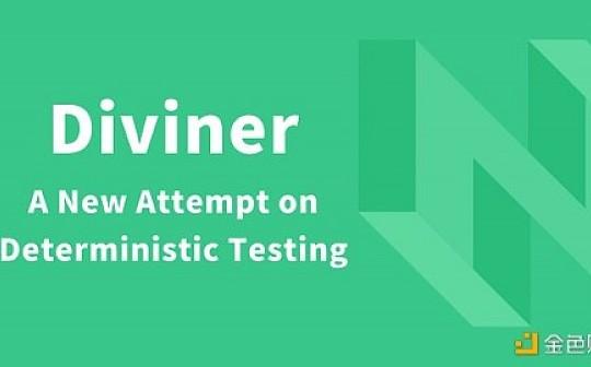 Diviner:确定性测试的新尝试