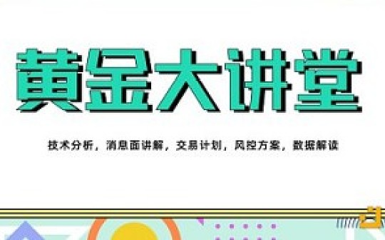 尹溢海:做黄金投资不知道这几种非农操作方法?难怪赚不到钱!