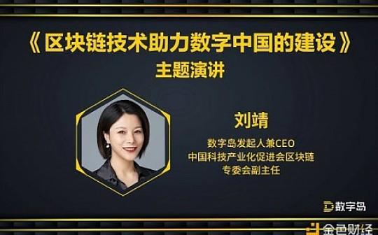 会议实录|刘靖:区块链技术改变了数字资产和可信应用