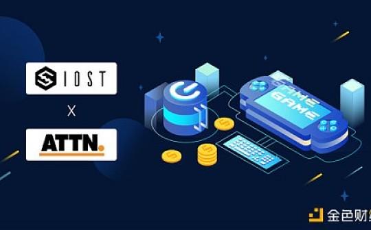 区块链 + 电竞 | IOST战略投资全球首个电竞游戏数字生态平台ATTN