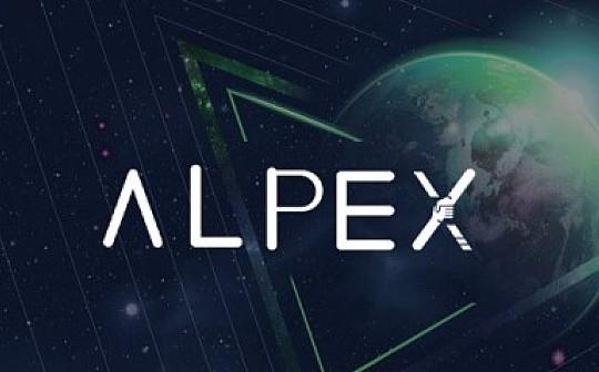 Alpex横空出世  C位出道领衔新兴交易所