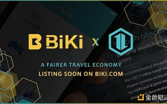 BiKi即将上线TriipMiles(TIIM)  共同推动区块链技术在旅游行业的应用