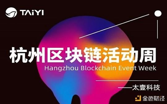 """太壹科技主办 杭州区块链国际周--""""城市之光""""酒会即将启动"""