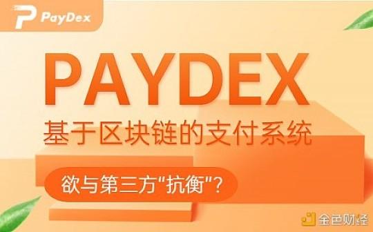 paydex打破传统,融合现在,期待未来