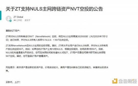 关于ZT支持NULS主网跨链资产NVT空投的公告
