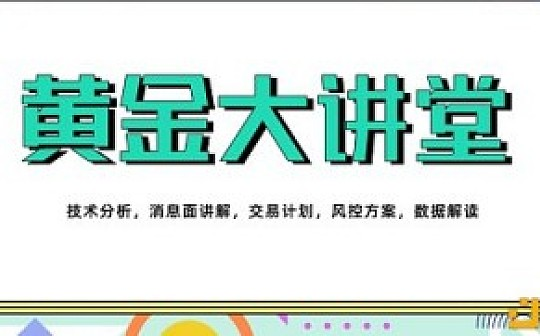 尹溢海:黄金美盘操作行情分析,暴跌如期获利午间策略跟了吗?
