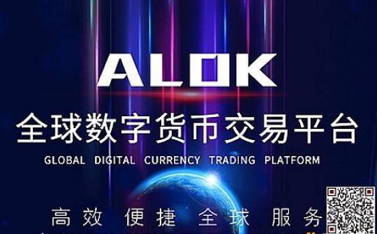 合约之王ALOK交易所强势上线诚招实力社群团队和币圈大咖入驻