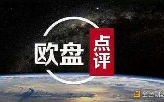 茂林读经:小非农携手EIA登场 黄金碎阳慢涨待拉升
