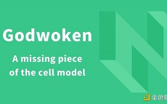 Godwoken —— Cell 模型中缺失的那一块
