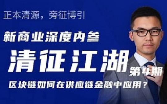 清征江湖:区块链如何在供应链金融中应用?