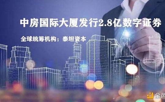 泰坦资本 | 孟晓苏:中房国际将发行2.8亿不动产数字证券