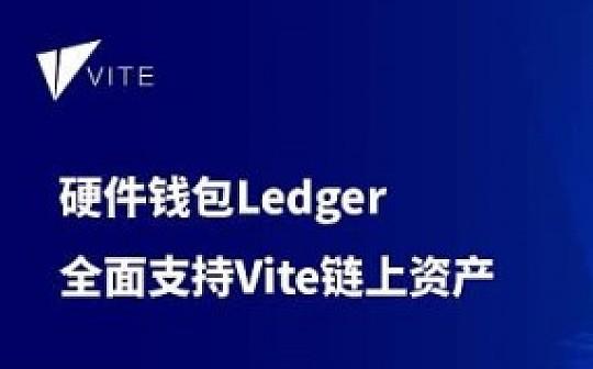 硬件钱包Ledger已支持Vite链上资产